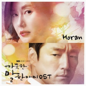 Horan Clazziquai - I Love You (OST One Warm Word Part 1)