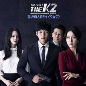Lirik Lagu Kim Bo Hyung SPICA - Today (OST The K2 Part 1)